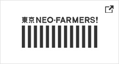 東京NEO FARMERS!